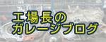 工場長のガレージブログ